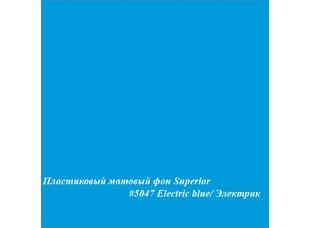 Superior #5047 ELECTRIC BLUE фон пластиковый 1,0х1,3м матовый цвет электрик