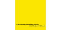 Superior #1236 SUNFLOWER фон пластиковый 1,0х1,3м матовый цвет желтый
