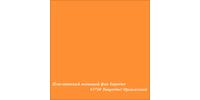 Superior #3710 TANGERINE фон пластиковый 1,0х1,3 м матовый цвет оранжевый