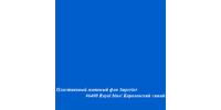 Superior #6400 ROYAL BLUE фон пластиковый 1,0х1,3 м матовый цвет королевский синий