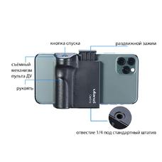 Ulanzi CapGrip - рукоять с пультом для телефона на штатив