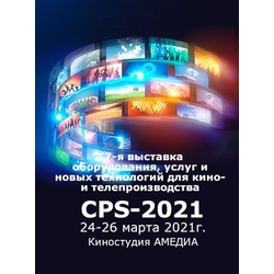 Открытие выставки CPS-2021