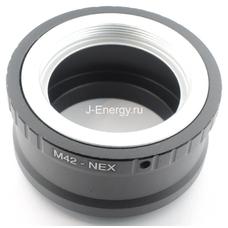 Переходное кольцо M42/Sony NEX